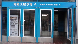 <br/>Entrance to the venue <br/>会場入り口