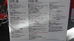 Side Event schedule サイド・イベント・スケジュール