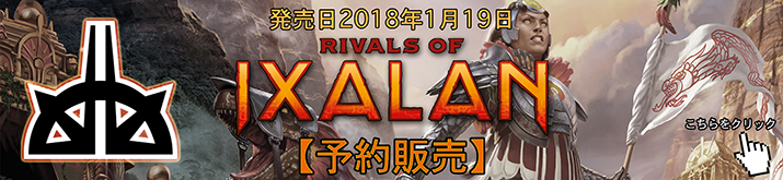 rivals of ixalan presale