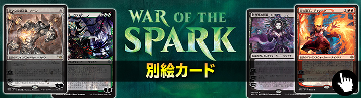 war of the spark sale