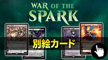 war of the spark alt art sale