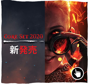 core set 2020 presale